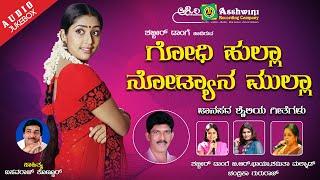 Godhi Hulla Nodyana Mulla | Shabbira Dange | B.R.Chaya | Sujatha | Folk Songs
