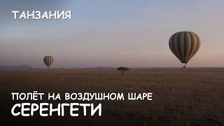 Мир Приключений - Лучший полёт на Воздушном шаре. Серенгети. Best balloon flight. Serengeti.