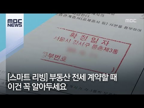 [스마트 리빙] 부동산 전세 계약할 때 이건 꼭 알아두세요  / MBC