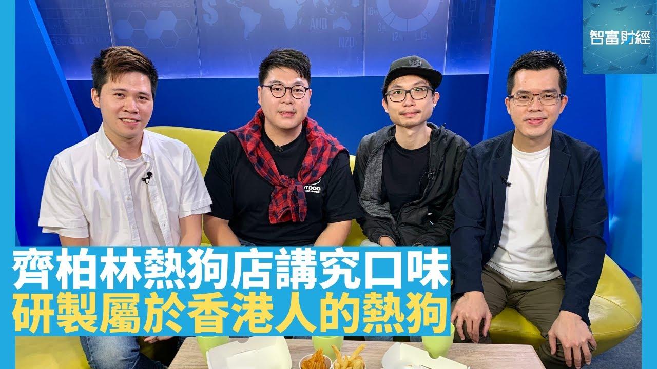齊柏林熱狗店 研製專屬「香港人」的熱狗 講究香腸口味 歐洲快餐店是創業靈感 團隊著重溝通缺一不可【智富通 - 創業軍師】@ViuTV