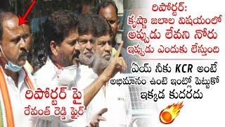 MP Revanth Reddy Fires On Reporter | Krishna River Issue | Political Qube