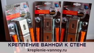 Универсальное крепление ванны - Новинка!(, 2016-12-02T05:03:09.000Z)