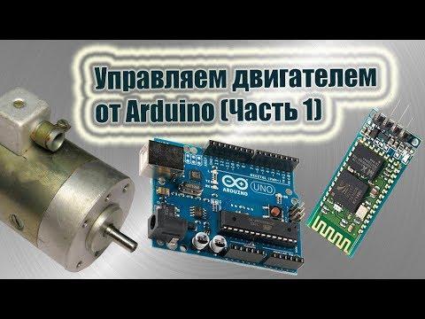 ШИМ управление двигателем от Arduino (Часть1)