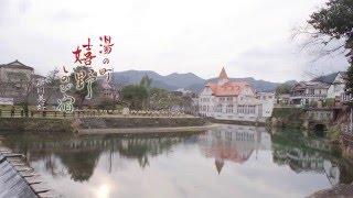 岸川美好 - 湯の町嬉野しのび宿
