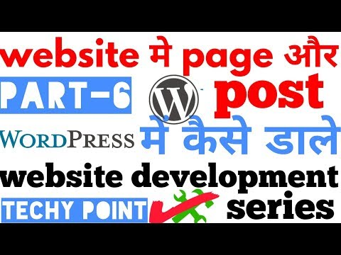 How To Create Pages for Website/ Blog||techy point || website development