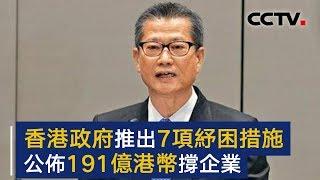 香港政府推出7项纾困措施 公布191亿港币撑企业 | CCTV