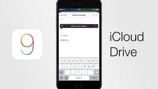 ios 9 adjuntar y descargar archivos de mail a icloud drive