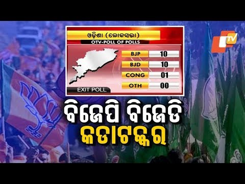 BJD, BJP to get 10 LS seats each in Odisha- OTV Poll