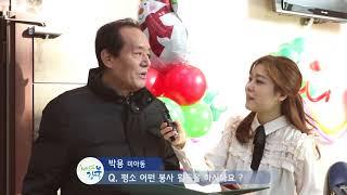 제19회 강북구 자원봉사자 한마음 대축제