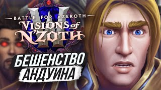 ГНЕВ АНДУИНА И ТИРАНДЫ // Перемирие Фракций — World of Warcraft