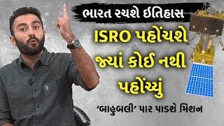 Chandrayaan-2: ISRO પહોંચશે જ્યાં કોઈ નથી પહોંચ્યું | Ek Vaat Kau