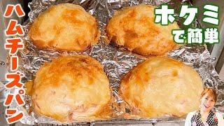 ハムチーズパン|みきママChannel さんのレシピ書き起こし