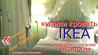 👍IKEA - пришла... увидела...КУПИЛА...🎁1й КОНКУРС (условия в описании) #IKEA bedroomscheduler(Икеа... создаем маленькую спальню в минималистическом стиле (и извините, за качество звука...) ..., 2016-11-18T17:00:00.000Z)