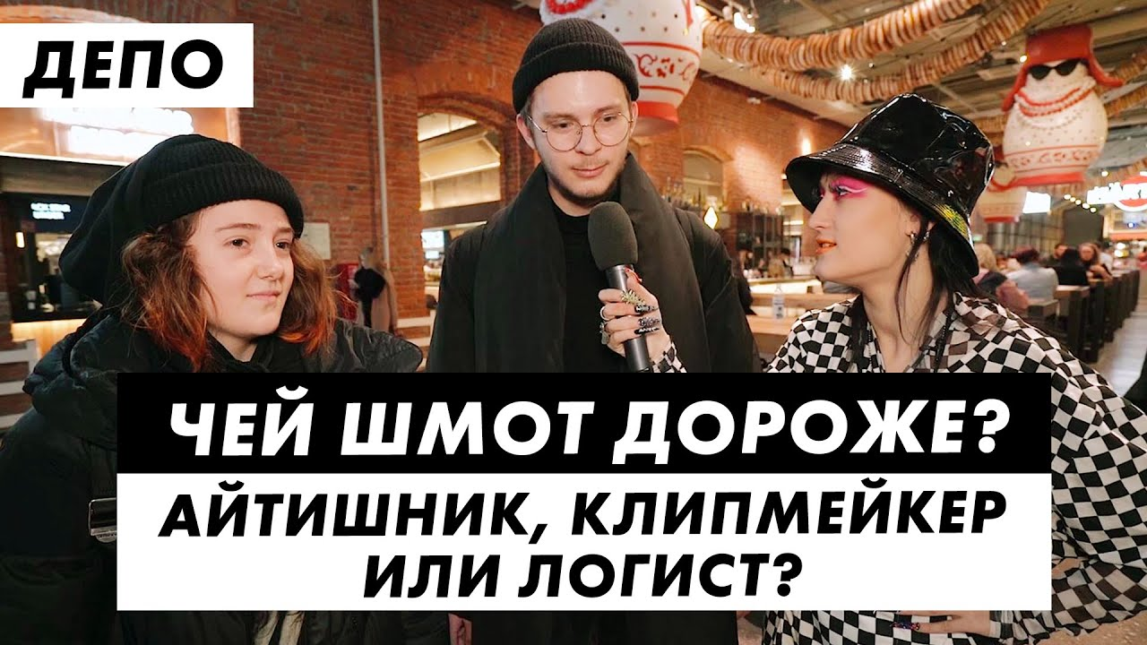 СКОЛЬКО СТОИТ ШМОТ модников в ДЕПО / Луи Вагон