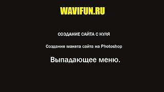 1.4. Создание макета сайта на Photoshop. Выпадающее меню