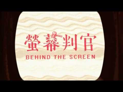 老王實況存檔 2018-04-05 螢幕判官 Behind The Screen part. 1