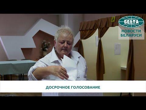 Досрочное голосование на выборах Президента стартовало в Беларуси