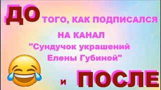 """ДО И ПОСЛЕ подписки на канал """"Сундучок украшений Елены Губиной""""!"""