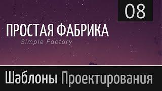 Шаблон проектирования ► [ Простая фабрика ] ► Урок #8