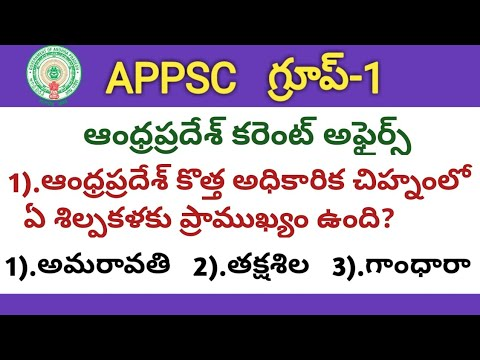 #APPSC Group1 Screening Test 2019 Model Question Paper-6, Andhra Pradesh Current Affairs