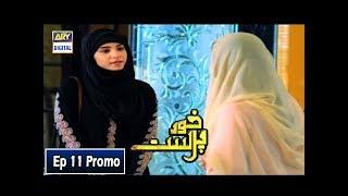 Khud Parast Episode 11 ( Promo ) - ARY Digital Drama