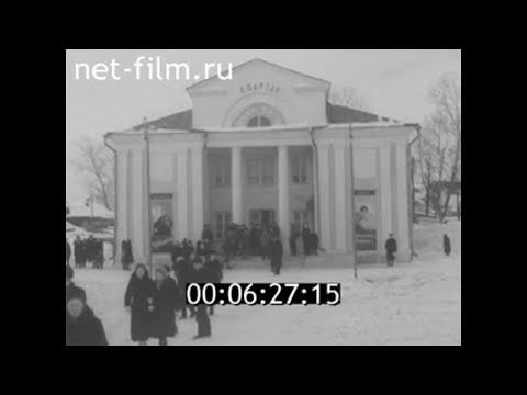 1957г. город Омутнинск  Кировская обл
