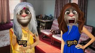 सासु बुहारीको झडप Real story of sasu buhari Nepali talking tom funny video