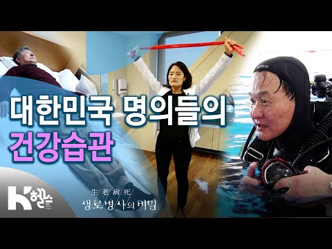 대한민국 명의들의 건강습관 - 730회(20.04.29) 바꿔야 산다 습관 혁명