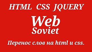 Перенос слов на html и css