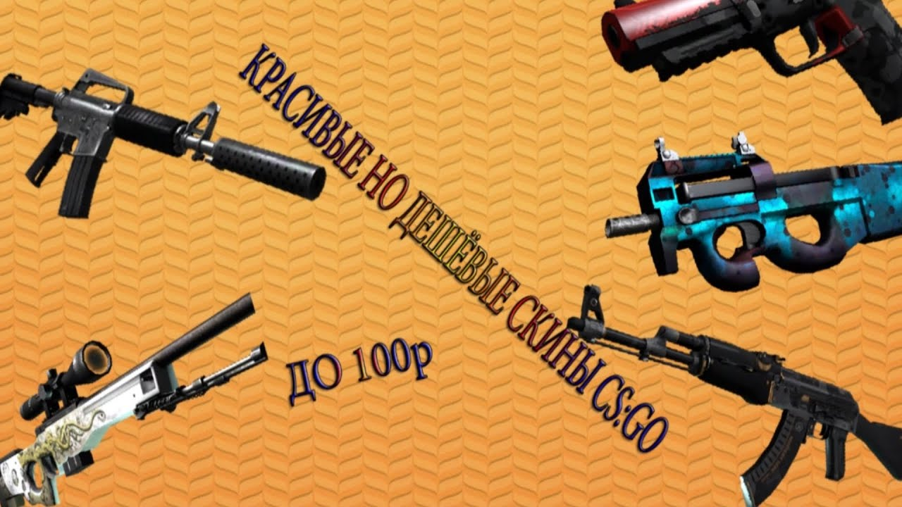 Красивые дешевые скины оружия в cs go messagemode2 csgo