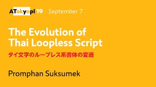 The Evolution of Thai Loopless Script | Promphan Suksumek | ATypI 2019 Tokyo