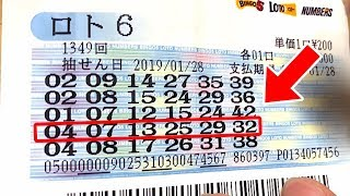 宝くじで1等2億円当たるドッキリ