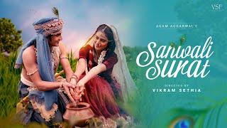 Sanwali Surat | Agam | Radha Krishna 4K Song | Ayushi | Nitin | Vikram | सांवली सूरत Krishna Bhajan
