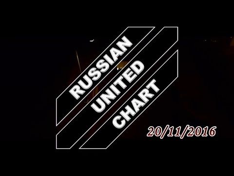 RUSSIAN UNITED CHART (November 20, 2016) [TOP 40 Hot Russia Songs]