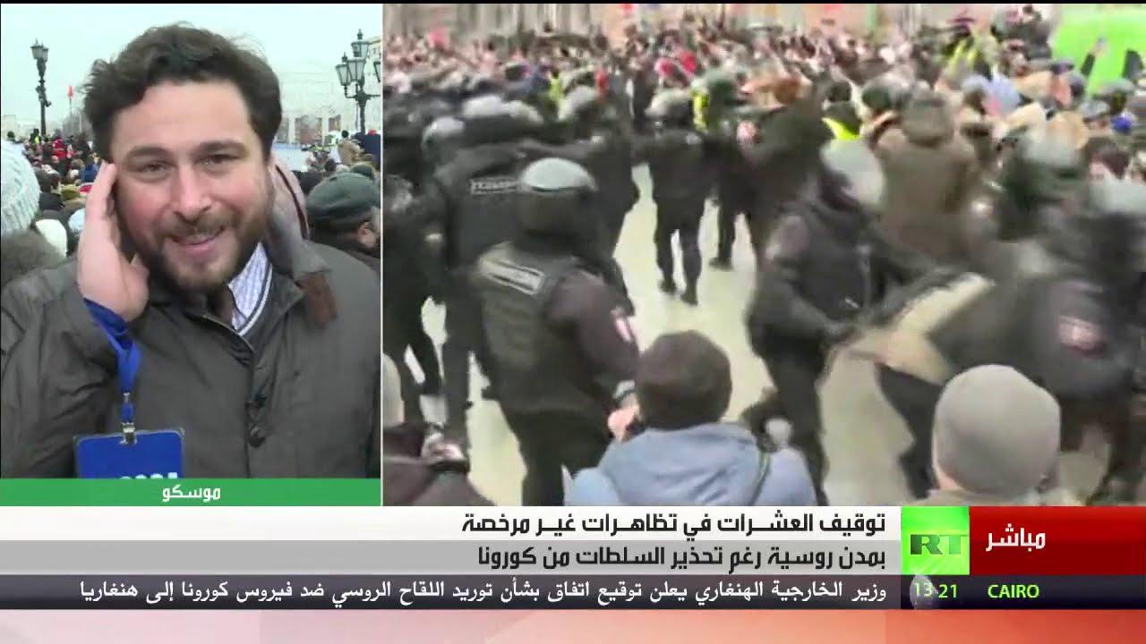 مظاهرات غير مرخص بها في روسيا دعما لنافالني  - نشر قبل 6 ساعة