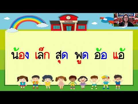 ภาษาไทย เรื่อง แบบประเมินการอ่าน ประโยค ชุดที่ 7 (Zoom app)
