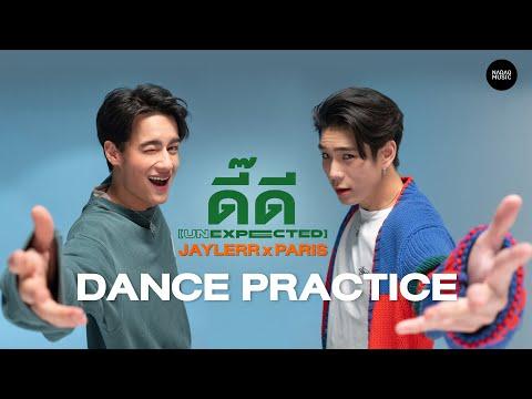 JAYLERR x PARIS - ดี๊ดี (UNEXPECTED) Dance Practice
