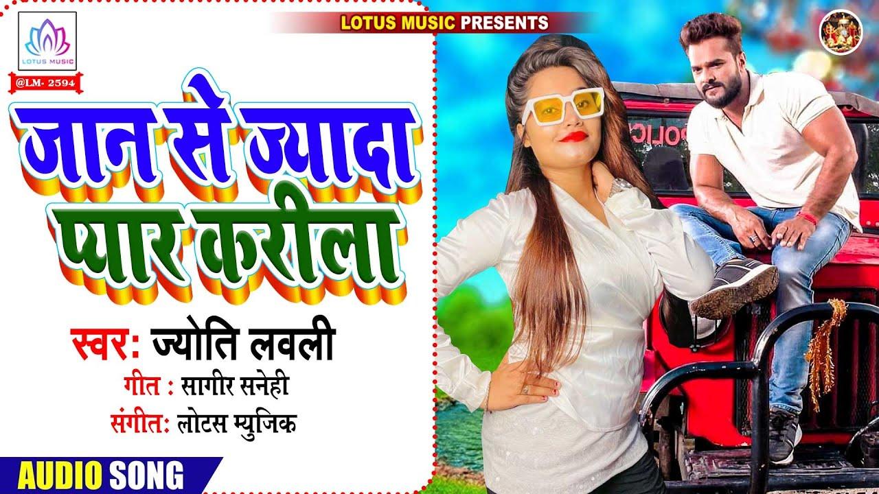 LOVE SONG - #Jyoti Lovely का बहुत ही प्यारा गाना - जान से ज्यादा प्यार करीला - #NewBhojpuriSong2021