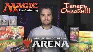 MTG ARENA - Магия в онлайне