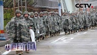 [中国新闻] 韩美启动下半年联合军演 朝鲜发出警告 | CCTV中文国际