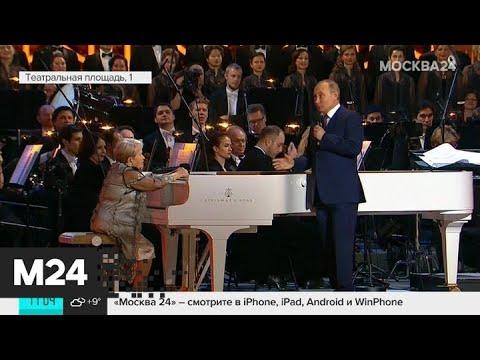 В Большой театре проходит юбилейный концерт Александры Пахмутовой - Москва 24