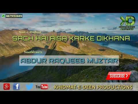Sach Hai Aisa Karke Dikhana By Abdur Raqueeb Muztar || Special Naat ||