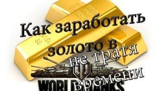 Как заработать золото в World of Tanks на халяву (Вообще ничего делать не надо, золото само идёт!!!)