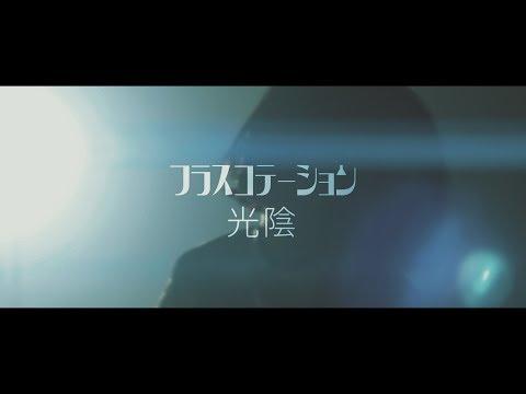 フラスコテーション 「光陰」Music Video
