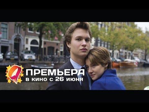 Видео Смотреть фильм виноваты звезды онлайн на русском