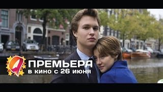 Виноваты звезды (2014) HD трейлер | премьера 5 июня