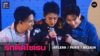รักติดไซเรน – JAYLERR PARIS Billkin l JOOX World Music Day 2020 Live
