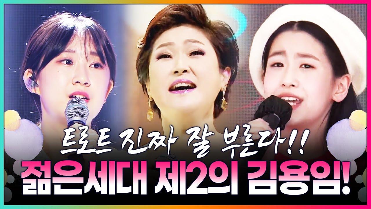 제2의 김용임! 트로트 한번 진짜 잘 부릅니다 /오유진/전유진/김용임/ 트로트 미니 콘서트