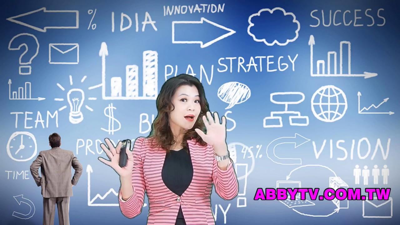 【藍艾比ABTV】BUSINESS ENGLISH 商務英文 業績長紅 就是您 教育節目 Vlog edu EP.04 - YouTube