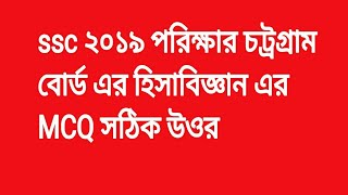 চট্রগ্রাম বোর্ড হিসাবিজ্ঞান mcq সঠিক উওর |ssc exam 2019 chittagong board accounting mcq answer